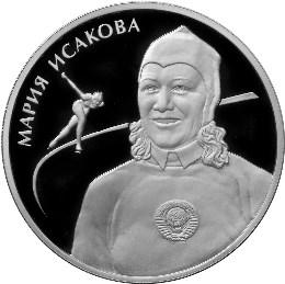 ПРОДАМ серебряные монеты Банка России