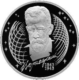 2 рубля Естествоиспытатель В.И. Вернадский - 150-летие со дня рождения