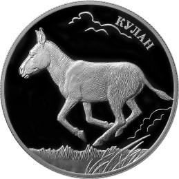 2 рубля Кулан