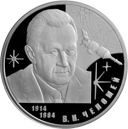 2 рубля Конструктор В.Н. Челомей – к 100-летию со дня рождения