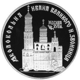 3 рубля Колокольня &#034Ивана Великого&#034