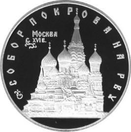 3 рубля Собор Покрова на Рву