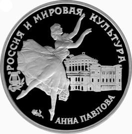3 рубля Анна Павлова