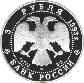 3 рубля. Фёдор Шаляпин