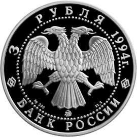 3 рубля. Церковь Покрова на Нерли