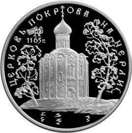 3 рубля Церковь Покрова на Нерли.
