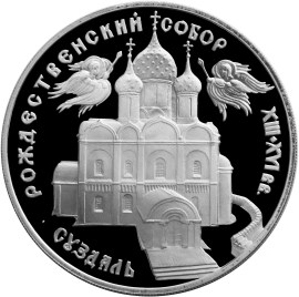 3 рубля Богородице-Рождественский собор в Суздале