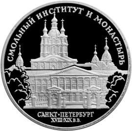 3 рубля Смольный институт и монастырь в Санкт-Петербурге.
