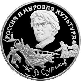3 рубля В.И. Суриков