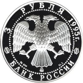 3 рубля. Золотые ворота, XII в., г. Владимир