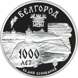 3 рубля 1000-летие основания г. Белгорода.