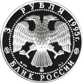 3 рубля. Спящая красавица