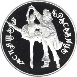 3 рубля Спящая красавица