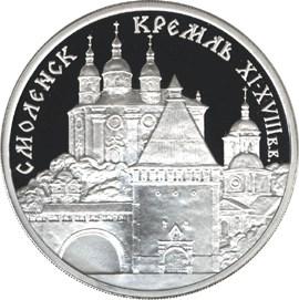 3 рубля Смоленский Кремль, XI - XVIII в.в .