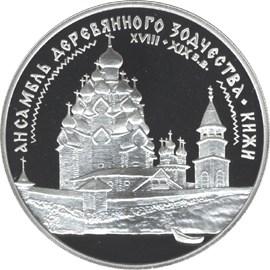 3 рубля Ансамбль деревянного зодчества в Кижах