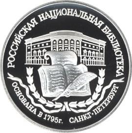 3 рубля. 200-летие основания первой Российской национальной библиотеки, г. Санкт-Петербург