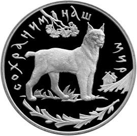 3 рубля. Рысь