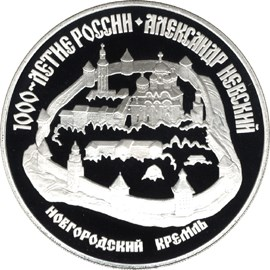 3 рубля Александр Невский ЛМД
