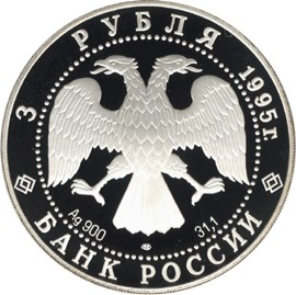 3 рубля. Александр Невский