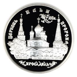 3 рубля. Церковь Ильи Пророка в Ярославле