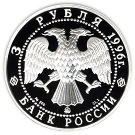3 рубля. Дмитрий Донской (Троица)