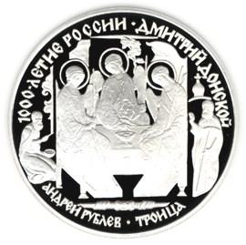 3 рубля Дмитрий Донской (Троица)