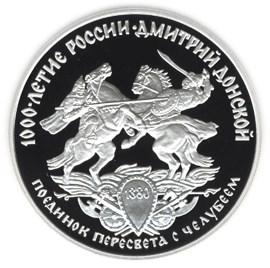 3 рубля Дмитрий Донской (Поединок)