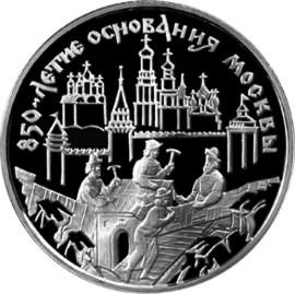 3 рубля 850-летие основания Москвы (Древние зодчие)