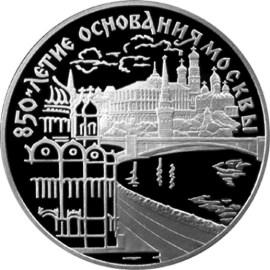 3 рубля. 850-летие основания Москвы (Москва-река)