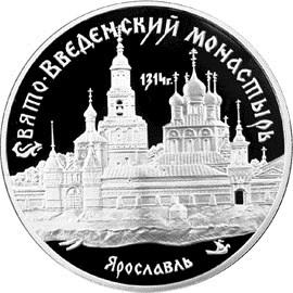3 рубля Свято-Введенский монастырь, г. Ярославль