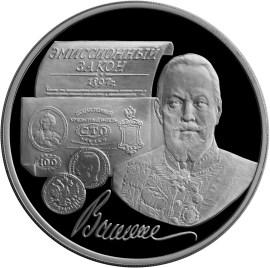 3 рубля 100-летие эмиссионного закона Витте
