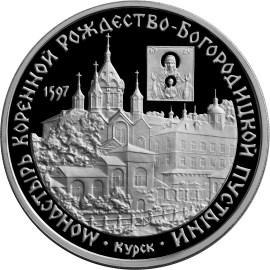 3 рубля Монастырь Курской Коренной Рождество-Богородицкой пустыни
