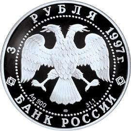 3 рубля. Примирение и согласие