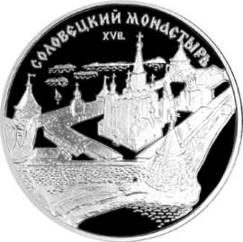 3 рубля. Соловецкий монастырь