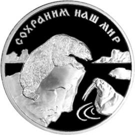 3 рубля Полярный медведь