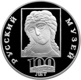 3 рубля 100-летие Русского музея (Ангел)