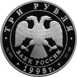 3 рубля. 100-летие Русского музея (Купчиха за чаем)