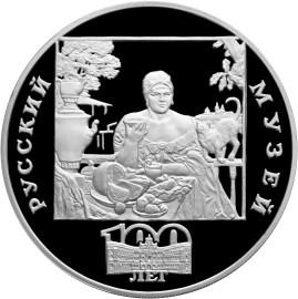 3 рубля 100-летие Русского музея (Купчиха за чаем)