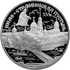 3 рубля Нило-Столобенская пустынь.