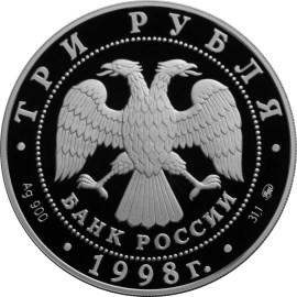 3 рубля. Саввино-Сторожевский монастырь