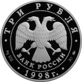 3 рубля. Год прав человека в Российской Федерации