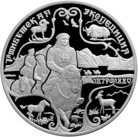 3 рубля Н.М.Пржевальский (1-я Тибетская экспедиция)