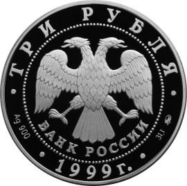 3 рубля. 200-летие со дня рождения А.С. Пушкина (Болдино)