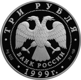 3 рубля. Юрьев монастырь, Новгород