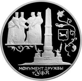 3 рубля Монумент Дружбы, г. Уфа.