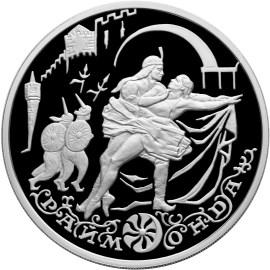 3 рубля Раймонда (Похищение)