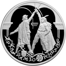 3 рубля Раймонда (Поединок)