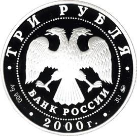 3 рубля. Чемпионат Европы по футболу. 2000 г