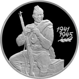 3 рубля 55-я годовщина Победы в Великой Отечественной войне 1941-1945 гг