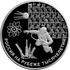 3 рубля Наука